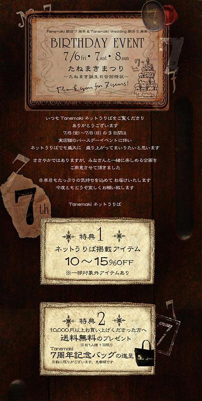 2012//Net Banner