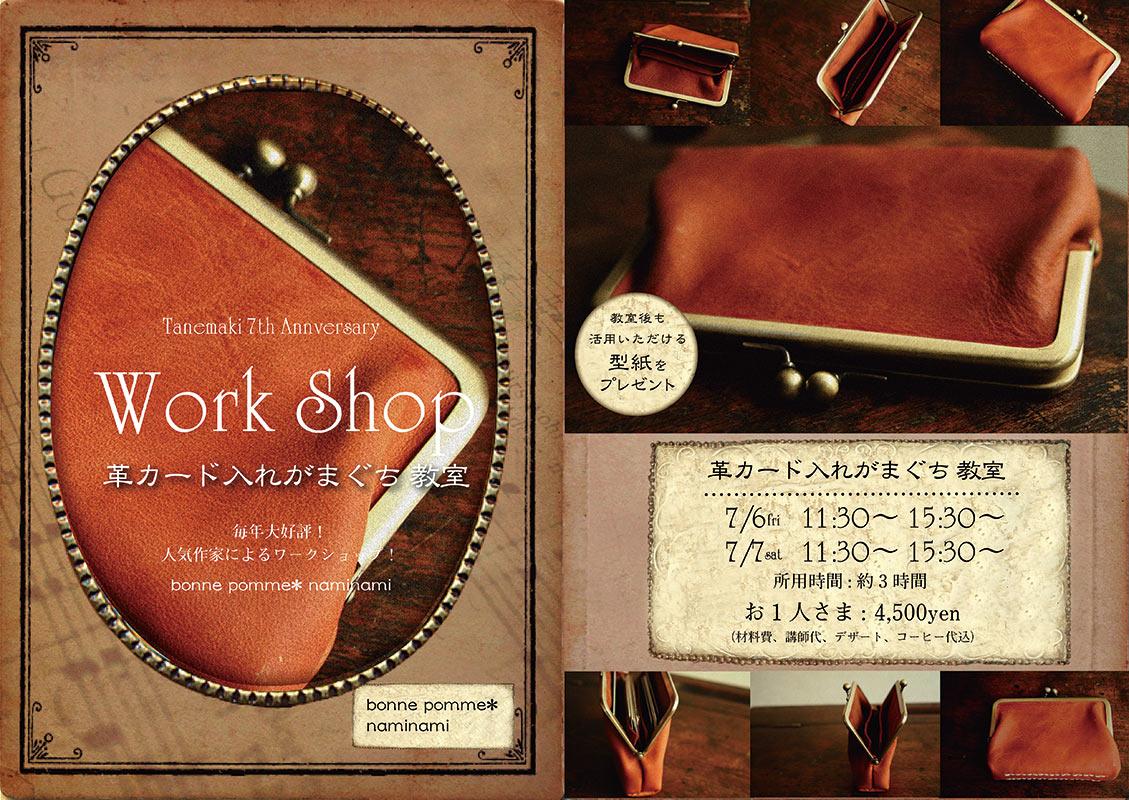 2012//work shop