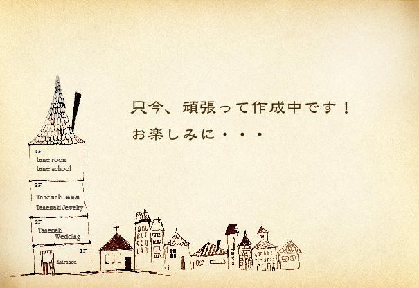 junbi_1.jpg