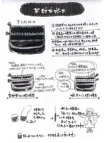 Tanemaki 皮財布 詳細はここをクリック
