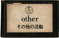 other その他の活動
