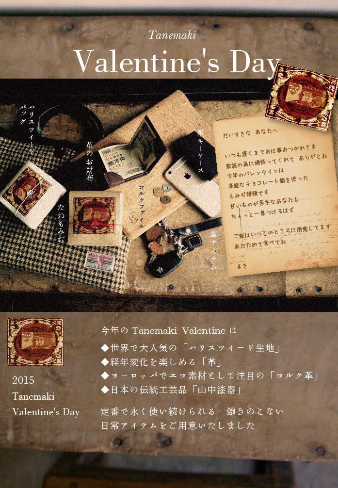2015Valentine2maki-1.jpg