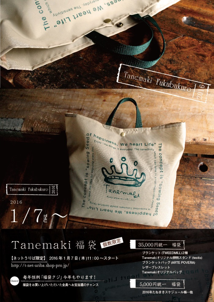 2016FUkubukuro_Poster.jpg