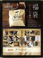 Fukubukuro Exchange;福袋交換会
