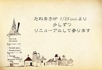 Tanemaki HP Renewal;たねまきHP リニューアル