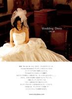 Order dress;ウエディングドレスのご案内開始