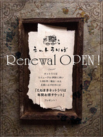 Online Shop Renewal;ネットうりばリニューアル