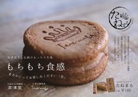 たねまる(きなこ餡饅頭);高津堂×Tanemaki