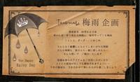 Rain Season;梅雨企画