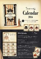 Tanemaki Calendar;2016たねまきカレンダー