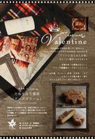 Tanemaki Valentine;チーズクリームもみぢ饅頭