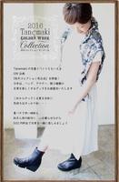 GW show;GW企画秋冬特別受注会