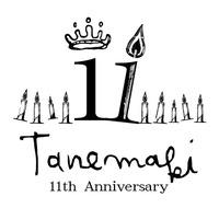 Anniversary EVENT;たねまき11周年詳細