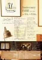 Anniversary Event;たねまき11周年