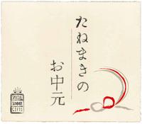 Tanemaki Gift;お中元【鰹のたたき】