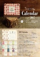 2017Calendar;たねまきカレンダー