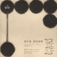 Exhibition;福本倫 銅版画展