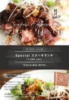 Special lunch;スペシャルコラボランチ
