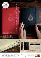 2018Schedule book;たねまきオリジナル手帳
