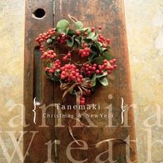 Christmas wreath;サンキライクリスマスリース