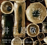 Pottery exhibition;井手原 敬一 作品展