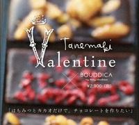 Honey Chocolate;蜂蜜チョコレート BOUDDICA