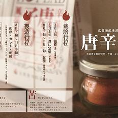 Red pepper;唐辛子の魅力を学ぼう会