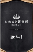 Tanemaki club start;たねまき倶楽部