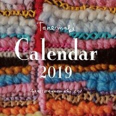 2019Tanemaki Calendar;2019年たねまきカレンダー