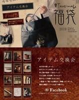 Change the FUKUBUKURO;福袋交換会