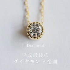 Heisei last diamond;平成最後のダイヤモンド企画