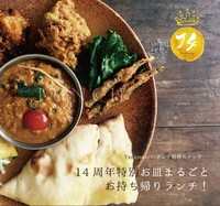 Specinal Lunch;Tanemaki×カナック×宮島御砂焼