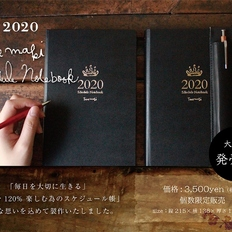 2020Schedule note book;2020年スケジュール帳