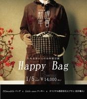 2020Happy Bag;2020年1/5初売ハッピーバッグ