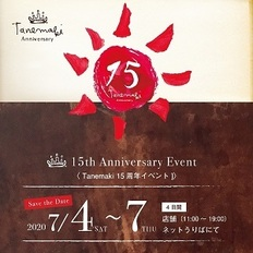 15th Anniversary ;15周年たねまきまつり