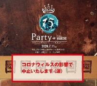 7.11Party Cancellation;パーティー中止のお知らせ