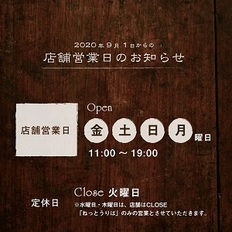 Change the open day ; 9/1からの店舗営業日のお知らせ