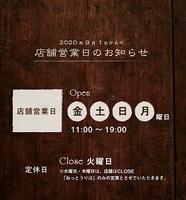 Change the open day ; 9/1からの店舗営業日のお知らせ