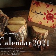 2021Calendar;2021年たねまきカレンダー
