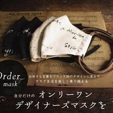 Order MASK;オーダーメイドマスク受注会