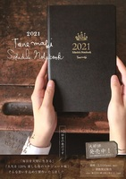 2021schedule note book;Tanemakiオリジナルスケジュール帳