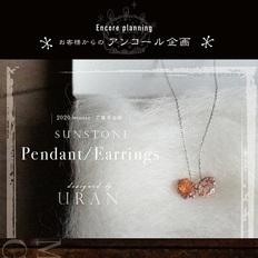 Sunstone jewelry;太陽の石お守りジュエリー