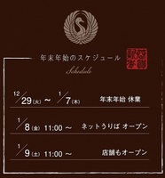 2021Schedule;年末年始スケジュール