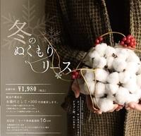 Christmas wreath;冬のぬくもりリース