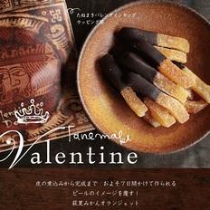 Tanemaki Valentine;夏みかんオランジェット