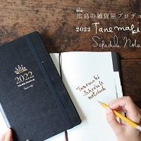 2022schedule note book;Tanemakiオリジナルスケジュール帳