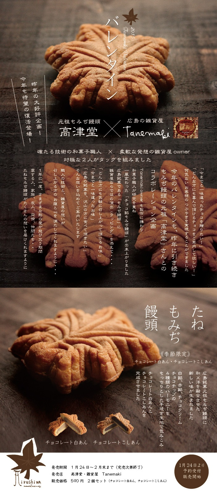 tanemomiji_poster.jpg