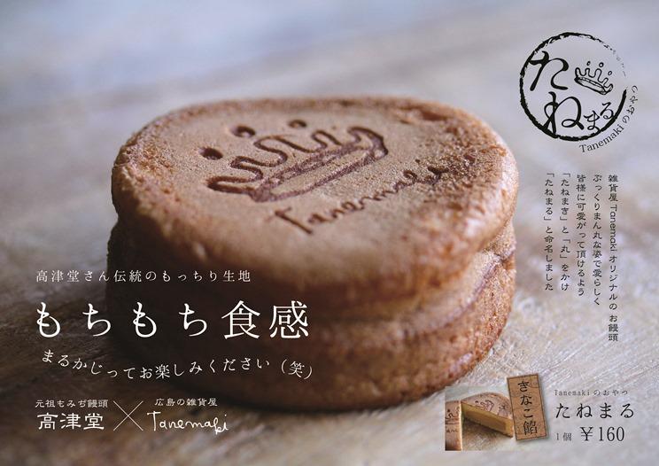 tanemaru_Poster2.jpg