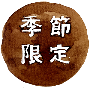 蟄」遽€髯仙ョ壹・繝シ繧ッ.png