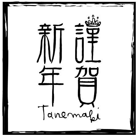 隰ケ雉€譁ー蟷エ蛻、蟄・Tanemaki_hanko_CS3.jpg